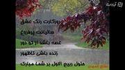 حلول ماه ربیع الاول مبارک باد.
