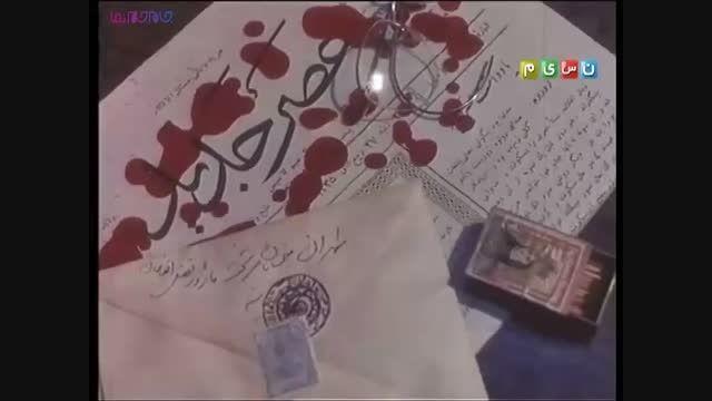 سکانس فیلم هزار دستان علی حاتمی+فیلم کلیپ گلچین صفاسا