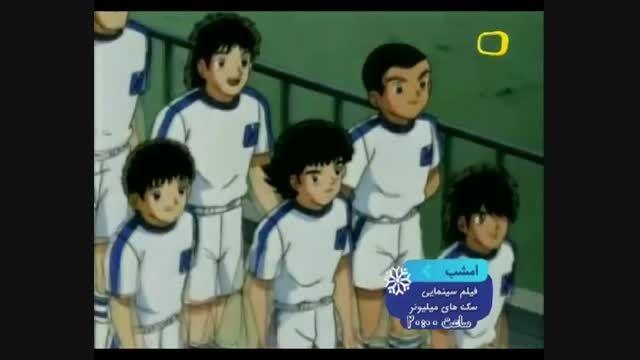 کارتون فوتبالیست ها 4 قسمت 14 دوبله فارسی