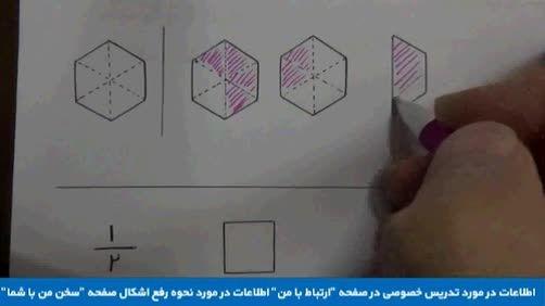 تمرین کسرها - ریاضی چهارم دبستان