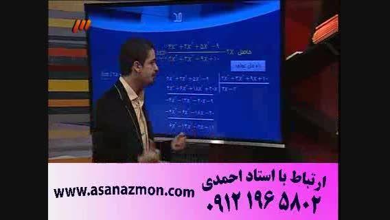 امیر مسعودی اولین مدرس ریاضی و فیزیک در صدا و سیما - 11