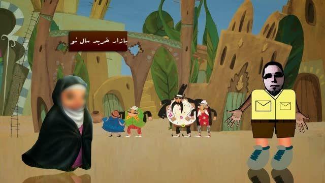 انیمیشن خنده دار خرید سال نو