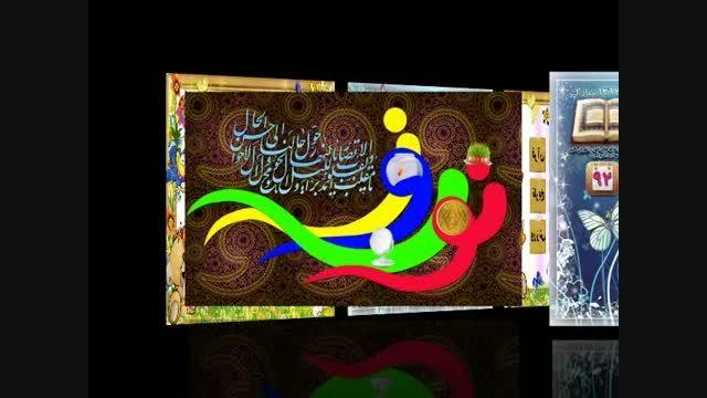 نرم افزار پیک بهاری ویژه عید نوروز