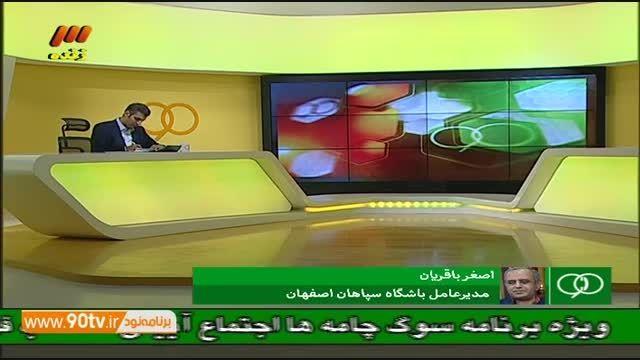 وضعیت کادرفنی سپاهان از زبان مدیرعامل (نود 18 آبان)