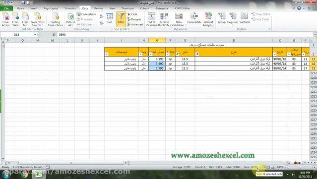 آموزش جدول محوری در اکسل