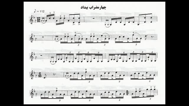 استاد رضا شفیعیان - چهارمضراب بیداد
