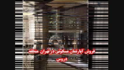 فروش آپارتمان  مسكونی مدرن در تهران  منطقه دروس