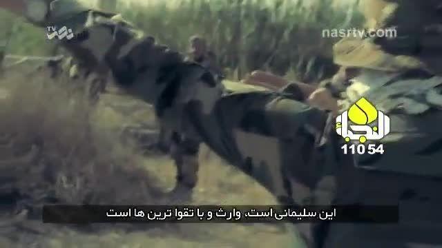 کلیپ بسیار زیبا در وصف شجاعت سردار قاسم سلیمانی