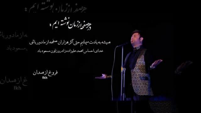 تولد _ محمد علیزاده
