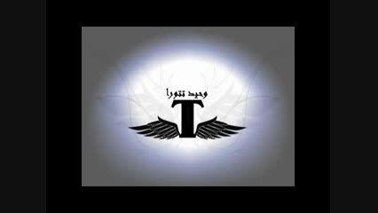 آهنگ محمد باقر رضایی با آهنگ و تنظیم وحید تتورا