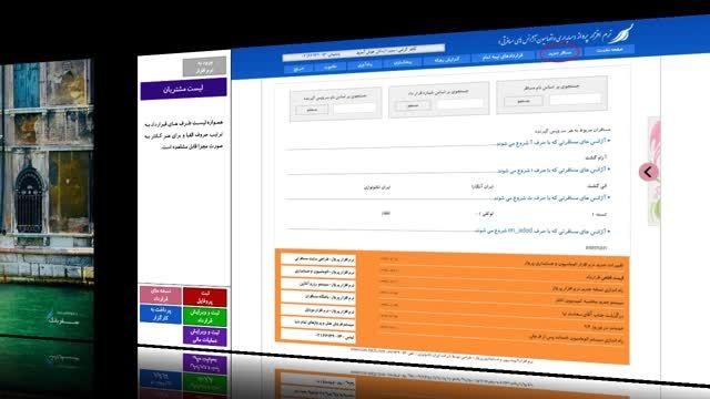 نرم افزار حسابداری آژانس های مسافرتی و هوایی پرواز - 1