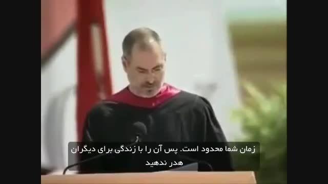 سخنرانی استیو جابز در استنفورد | زیرنویس فارسی