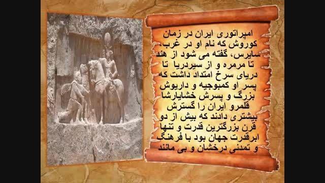 کوروش هخامنشی تاریخی ایرانی