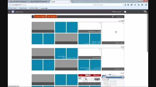 امکانات جانبی در نرم افزار Help Desk  مقیاس - آموزشی