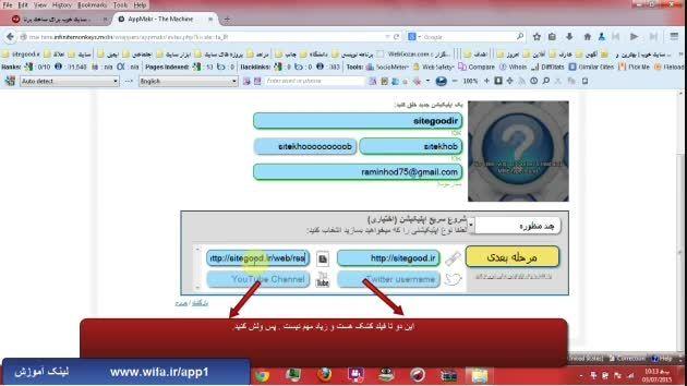 آموزش ساخت نرم افزار اندروید بدون برنامه قسمت 1