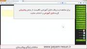آموزش مشاهده فایل آموزشی - سامانه رایگان پیام رسان