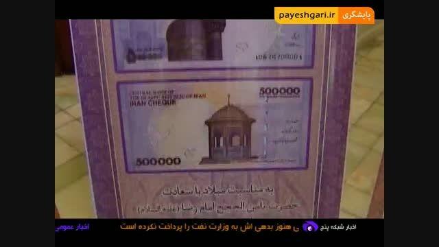 ایران چک 50 هزار تومانی تقلبی