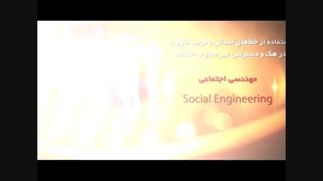 کنفرانس تکنولوژی و امنیت اطلاعات جمعه 8 اسفند 1393