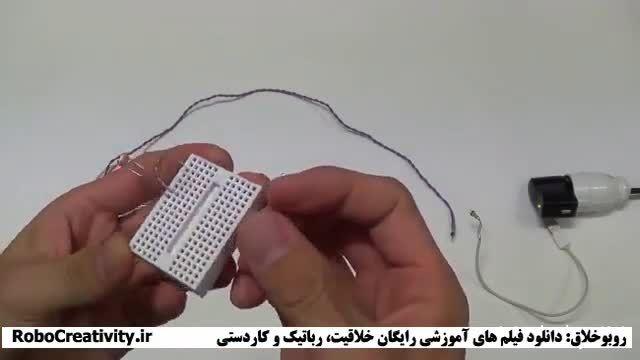 ساخت دزدگیر خانگی RoboCreativity.ir