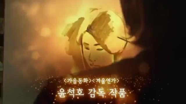 تیزر سریال کره ای باران عشق Love Rain