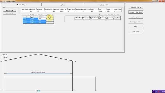 آموزش نرم افزار سوله پرداز سپاهان نسخه 4.6.0.3