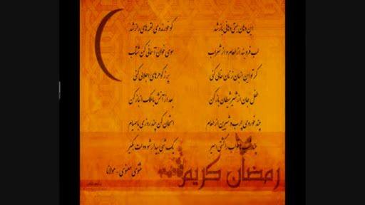 ربنا-استاد شجریان و دعای قبل از افطار