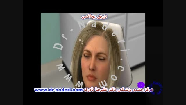 تزریق بوتاکس-مرکز چشم پزشکی دکتر علیرضا نادری