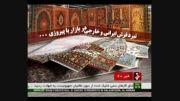 نبرد فرش ایرانی در بازار با پیروزی