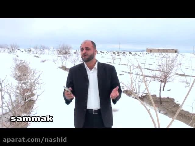 سماک الله یا مولانا