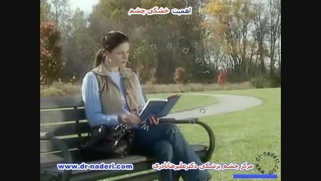 اهمیت خشکی چشم - مرکز چشم پزشکی دکتر علیرضا نادری