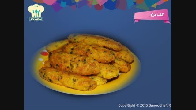 آموزش آشپزی - طرز تهیه کتلت مرغ