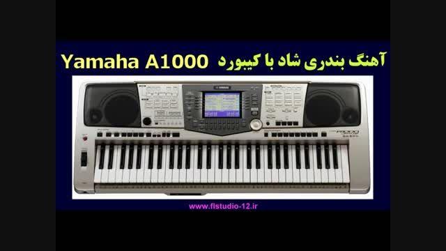 5 دقیقه آهنگ بندری شاد با ارگ یاماها a1000