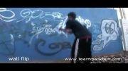 آموزش حرکت wall flip پارکور