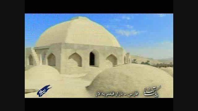 پیک آشنا (فارس- بازار قیصریه لار)