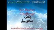 چالش آب یخ احسان خواجه امیری