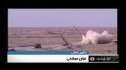 توان موشکی سپاه پاسداران انقلاب اسلامی