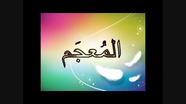 آموزش واژگان قسمت اول درس سوم عربی هفتم