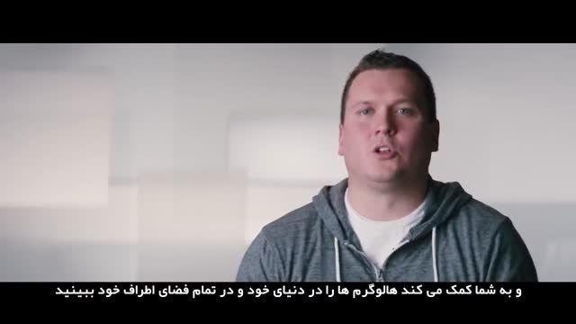 مایکروسافت هالولنز - امکانات و فرصت ها (زیرنویس فارسی)