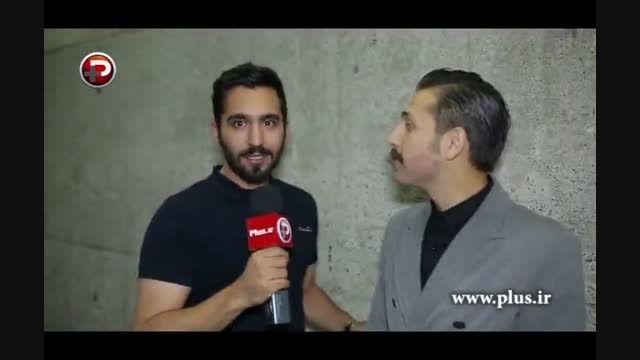گفتگو با محسن افشانی درباره بادیگاردهایش