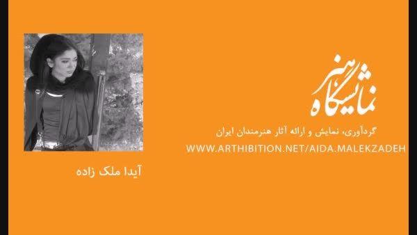 مجموعه آثار سرکار خانم ملک زاده در وبسایت نمایشگاه هنر