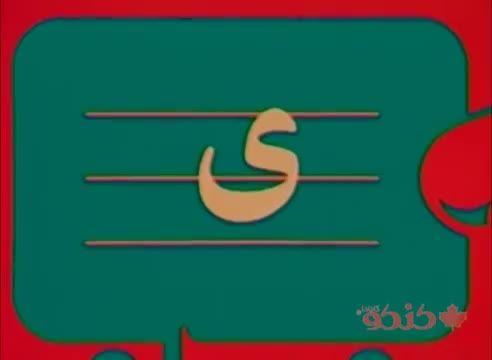 آموزش الفبای فارسی قسمت چهارم
