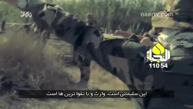 سلمان منا»نماهنگ زیبا برای سردار «قاسم سلیمانی»