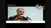"""نماهنگ """" سردار حاج قاسم سلیمانی """""""