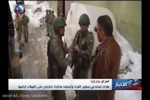 اعتراض رسمی عراق به ترکیه با احضار سفیر