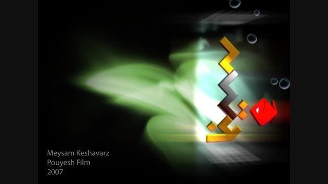 موشن گرافیک ویژه برنامه نوروز87 سینما 4 - 2007