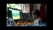 محمد ابراهیم و بازی کامپیوتری
