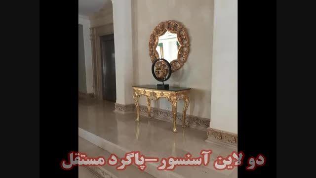 فروش آپارتمان در تهران- زعفرانیه - لوکس و بی نظیر