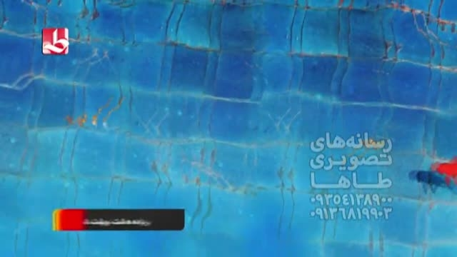 وله گرافیکی برنامه زنده تلویزیونی هشت بهشت شبکه اصفهان