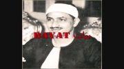 اجرای مقامات تلاوت با صدای صدیق منشاوی- بیات رست سگاه