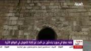 باور میکنید العربیه نگران تخریب اثار باستانی در سوریه شده!!